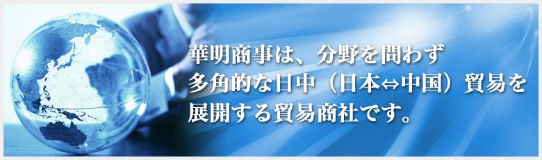 華明商事株式会社